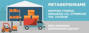 metaferthikame